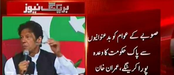 Imran khan to qwp