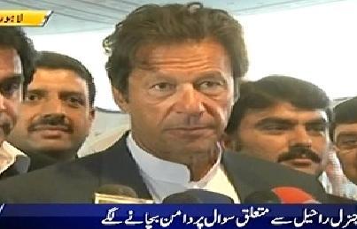 Imran Khan Silent on General Raheel Sharif Appointment Question