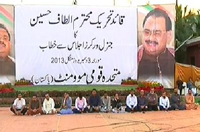 Altaf Hussain Allegations On Jamaat Islami & Liaquat Baloch Reply