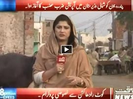 8pm With Fareeha - 31st December 2014