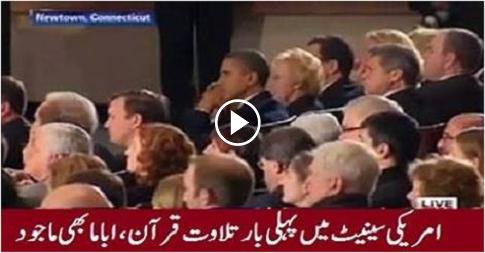 Recitation of Quran in American Senate